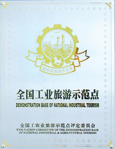 全国工业旅游示范点