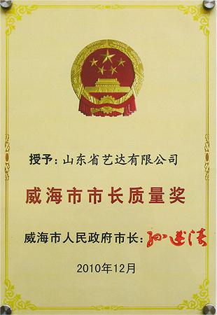 威海首届市长质量管理奖