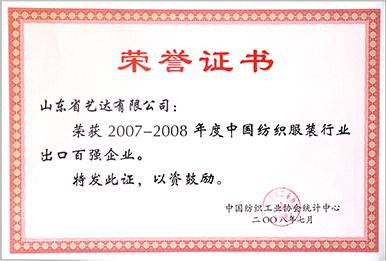 中国纺织服装行业出口百强企业